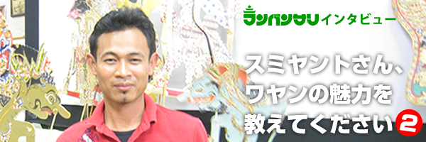 sumi_interview2