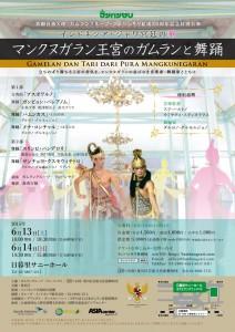 マンクヌガラン王宮のガムランと舞踊 @ 日暮里サニーホール 大ホール | 荒川区 | 東京都 | 日本
