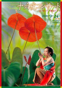 十六夜コンサート16 @ 上野公園野外ステージ