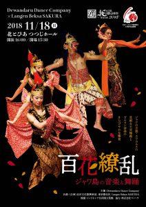 百花繚乱~ジャワ島の音楽と舞踊 @ 北とぴあ | 北区 | 東京都 | 日本